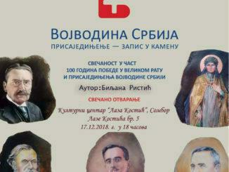 Izložba Vojvodina Srbija Prisajedinjenje - Zapis u kamenu