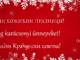 bozicni-praznici1-702x336