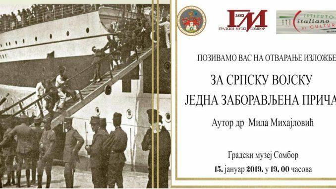 Изложба 15. јануара