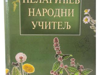 narodni-ucitelj-vasa-pelagic_151202