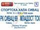 Najava-susreta-Sivac-69-Mladost-TSK